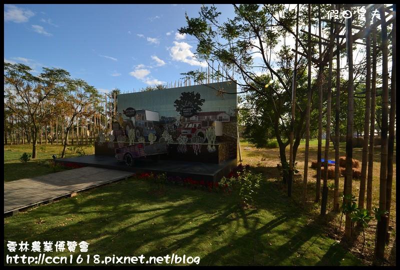 雲林農業博覽會DSC_0316