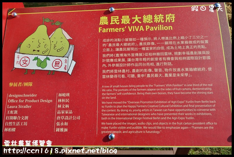 雲林農業博覽會DSC_9857