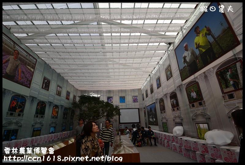 雲林農業博覽會DSC_0347