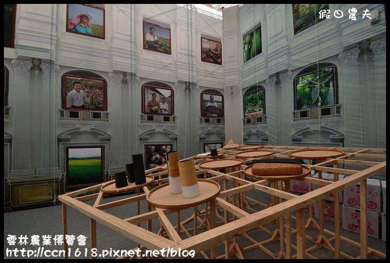 雲林農業博覽會DSC_0355