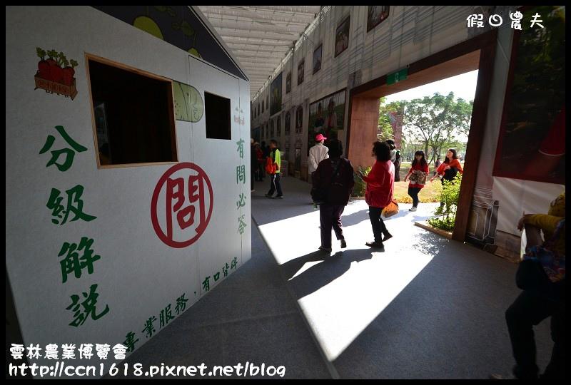 雲林農業博覽會DSC_0359