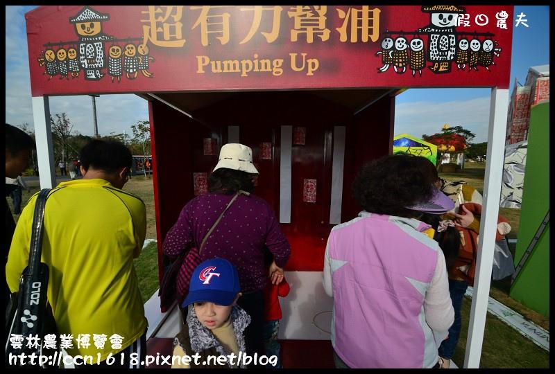 雲林農業博覽會DSC_0373