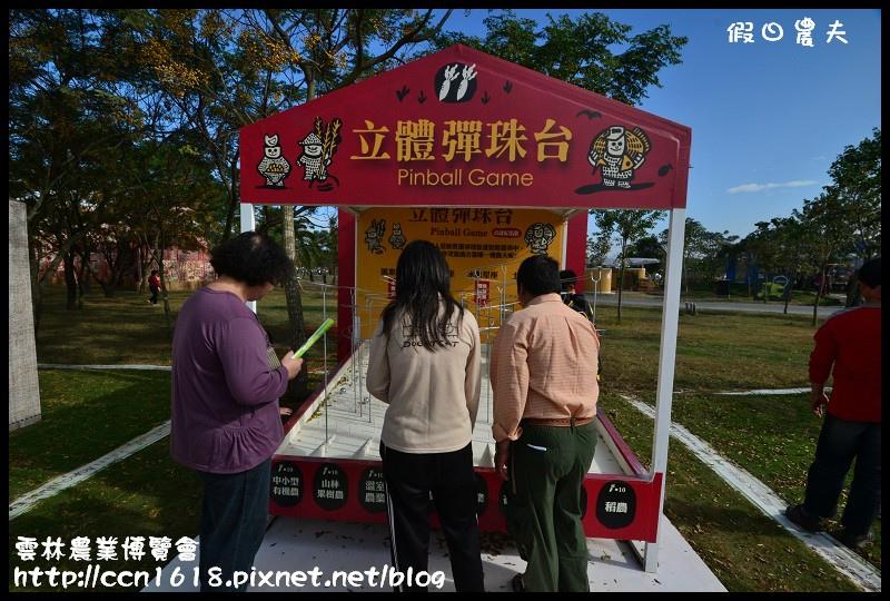 雲林農業博覽會DSC_0395