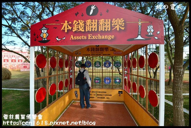 雲林農業博覽會DSC_0401
