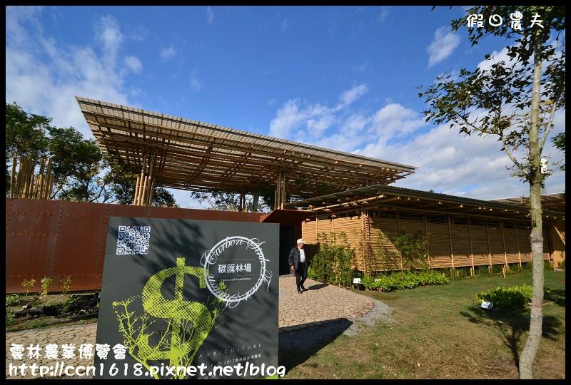 雲林農業博覽會DSC_0407