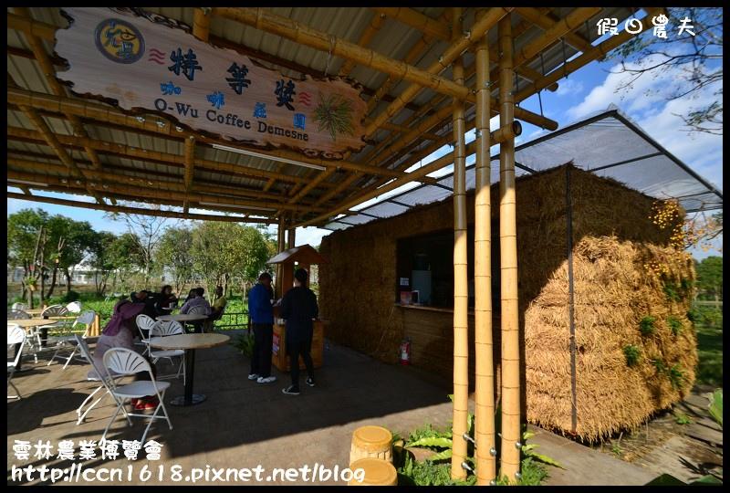 雲林農業博覽會DSC_0410