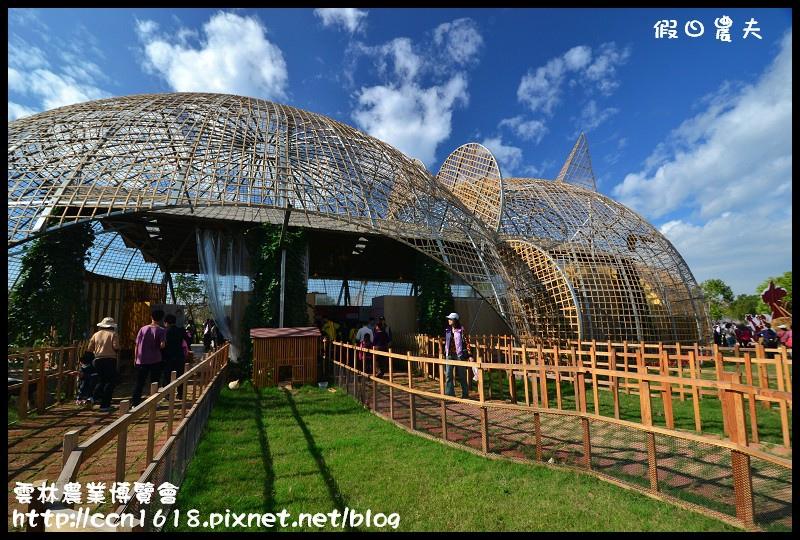雲林農業博覽會DSC_0437
