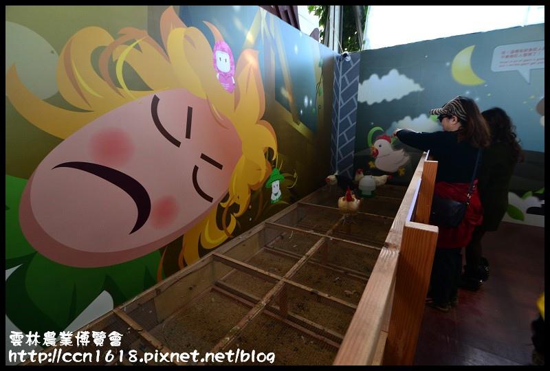 雲林農業博覽會DSC_0425