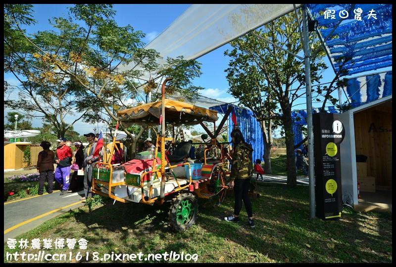 雲林農業博覽會DSC_0460