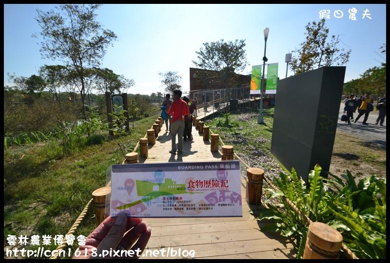 雲林農業博覽會DSC_0504