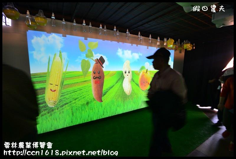 雲林農業博覽會DSC_0506