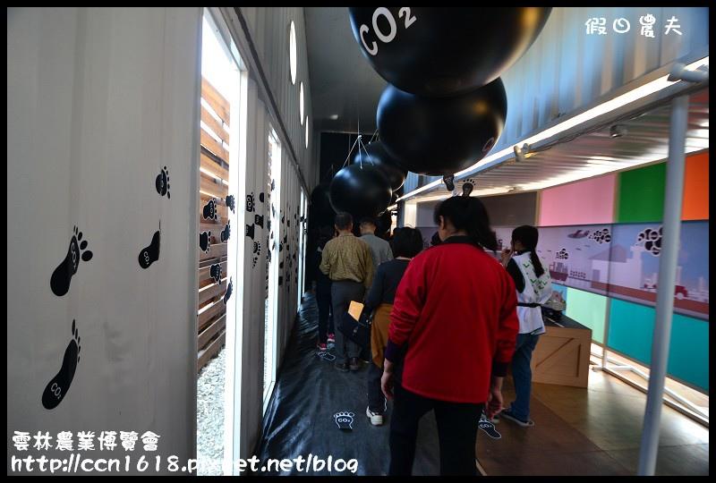 雲林農業博覽會DSC_0508