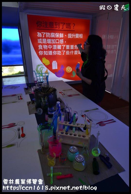雲林農業博覽會DSC_0514