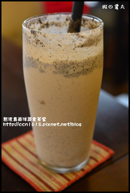 熱浪島南洋蔬食茶堂DSC_2820