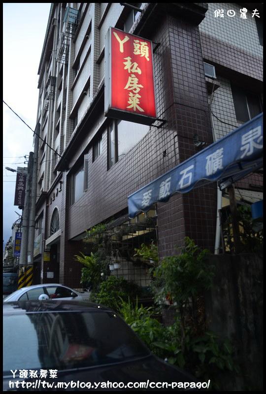 ㄚ頭私房菜_DSC6919