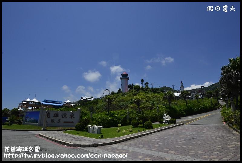 花蓮海洋公園_DSC6532