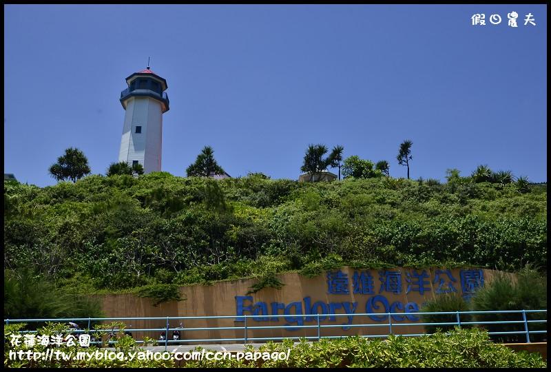 花蓮海洋公園_DSC6534
