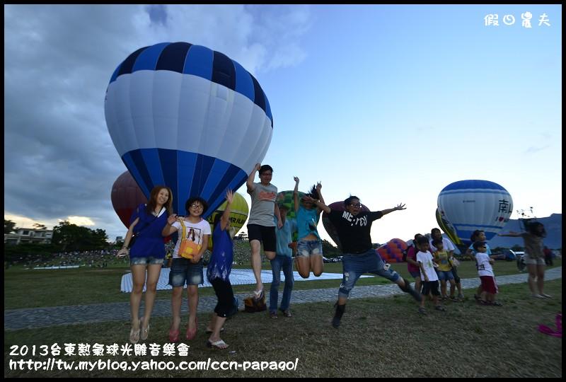 2013台東熱氣球光雕音樂會_DSC7906