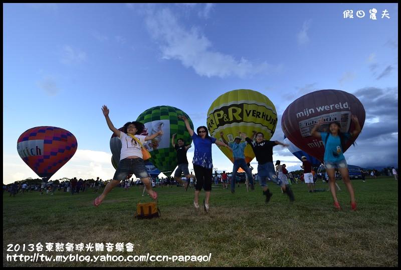 2013台東熱氣球光雕音樂會_DSC7931