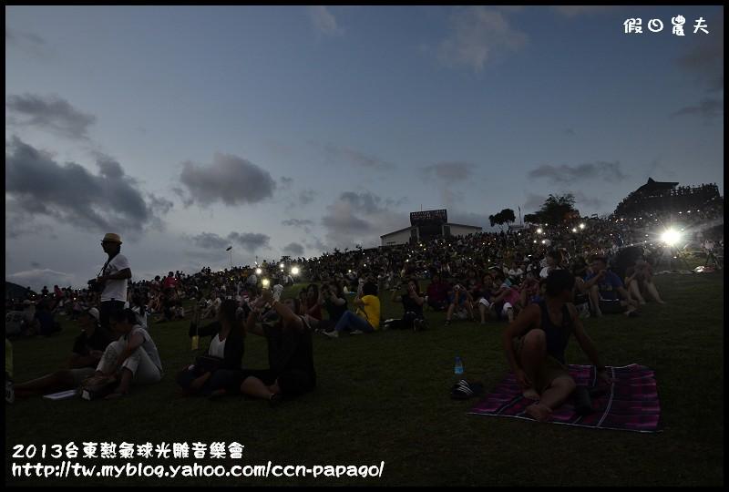 2013台東熱氣球光雕音樂會_DSC7950