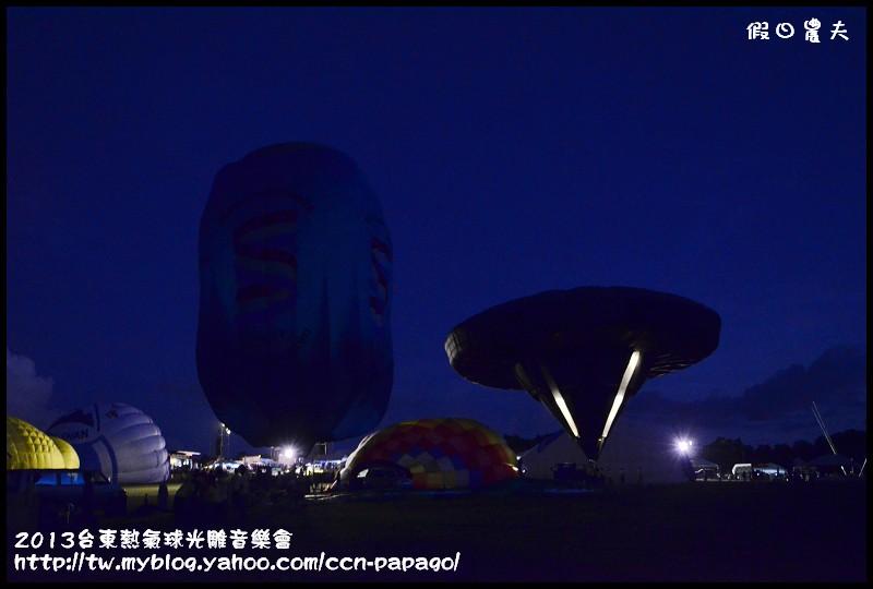 2013台東熱氣球光雕音樂會_DSC7957