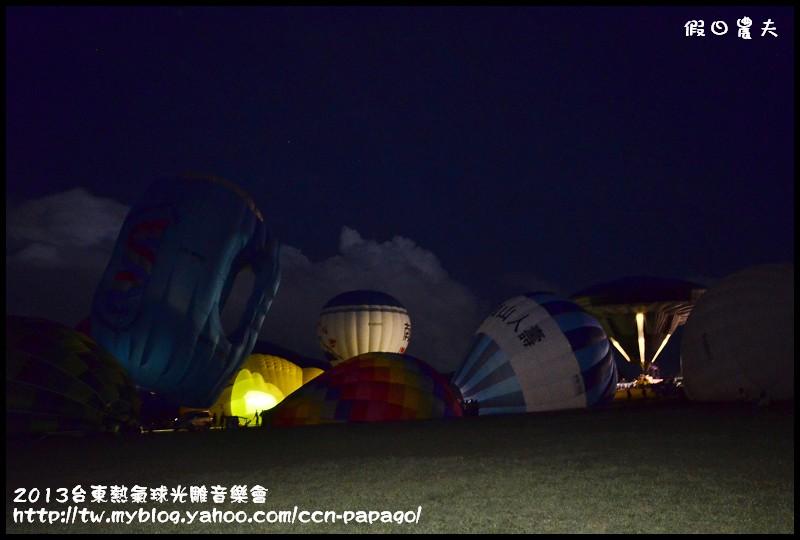 2013台東熱氣球光雕音樂會_DSC7969