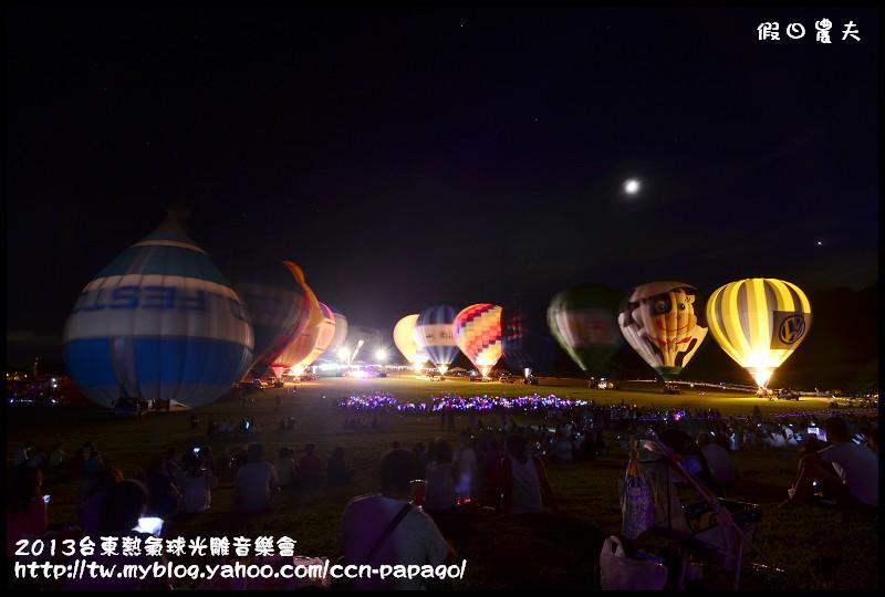 2013台東熱氣球光雕音樂會_DSC7982
