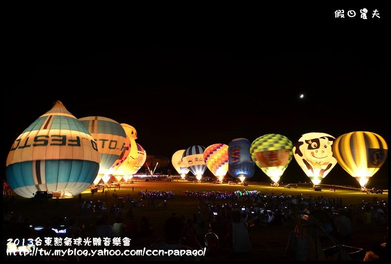 2013台東熱氣球光雕音樂會_DSC7993