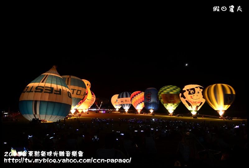 2013台東熱氣球光雕音樂會_DSC7996