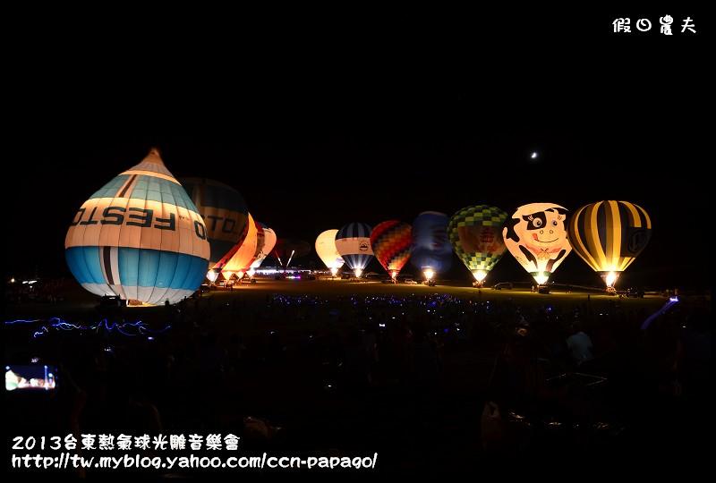 2013台東熱氣球光雕音樂會_DSC8020