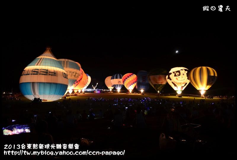 2013台東熱氣球光雕音樂會_DSC8022