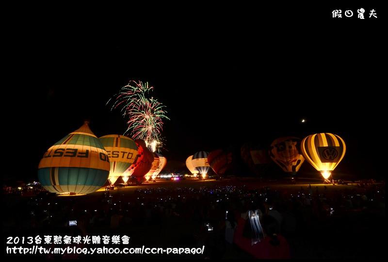 2013台東熱氣球光雕音樂會_DSC8036