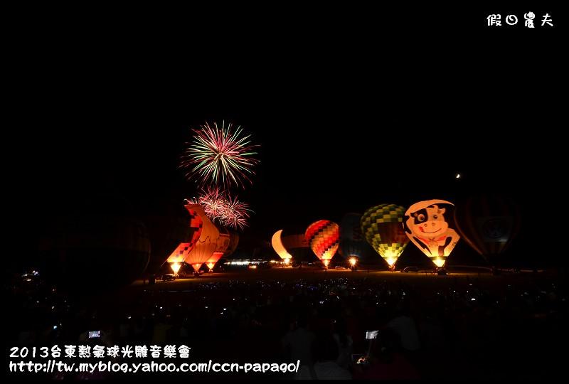 2013台東熱氣球光雕音樂會_DSC8039