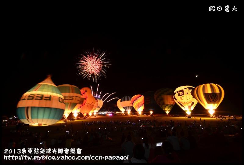 2013台東熱氣球光雕音樂會_DSC8043