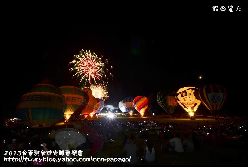 2013台東熱氣球光雕音樂會_DSC8046