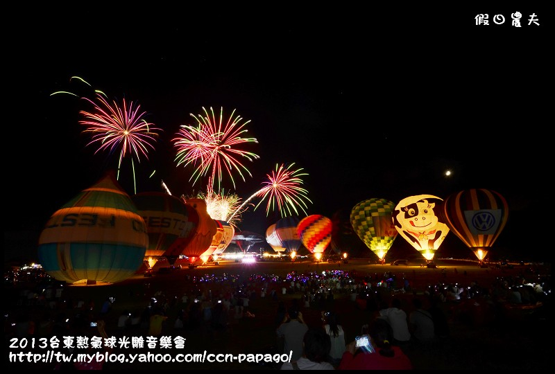 2013台東熱氣球光雕音樂會_DSC8045