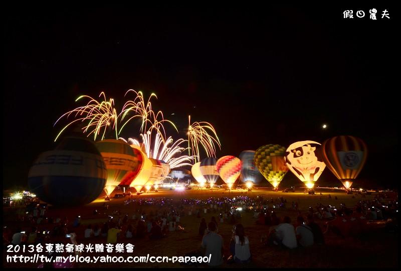 2013台東熱氣球光雕音樂會_DSC8048