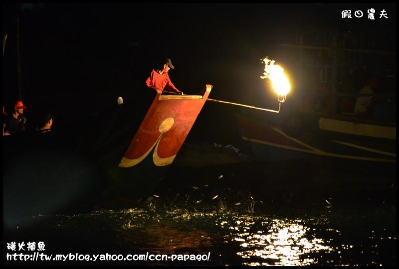 磺火捕魚_DSC3454