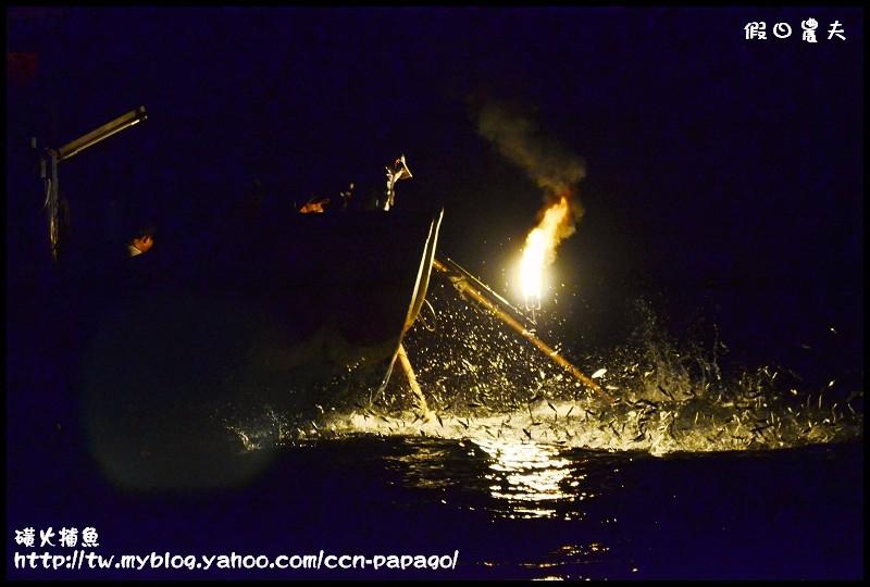 磺火捕魚_DSC3339