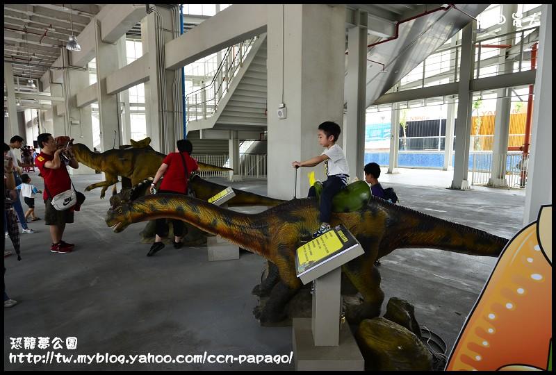 恐龍夢公園_DSC3194