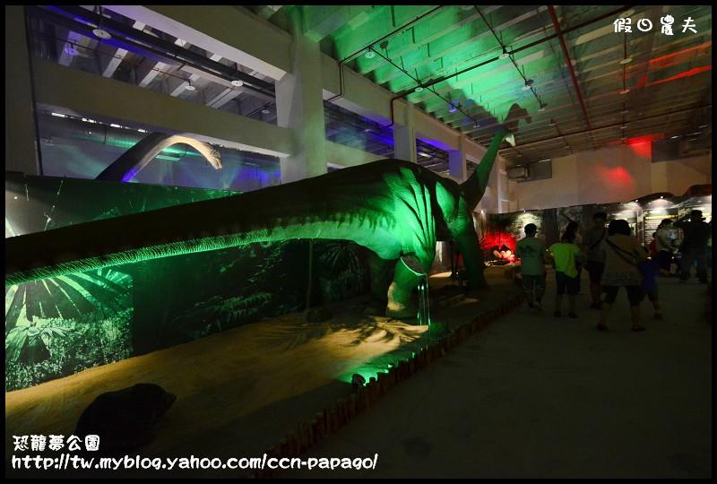 恐龍夢公園_DSC3200