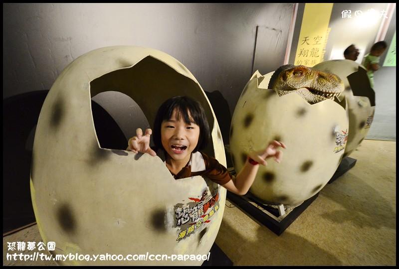 恐龍夢公園_DSC3221