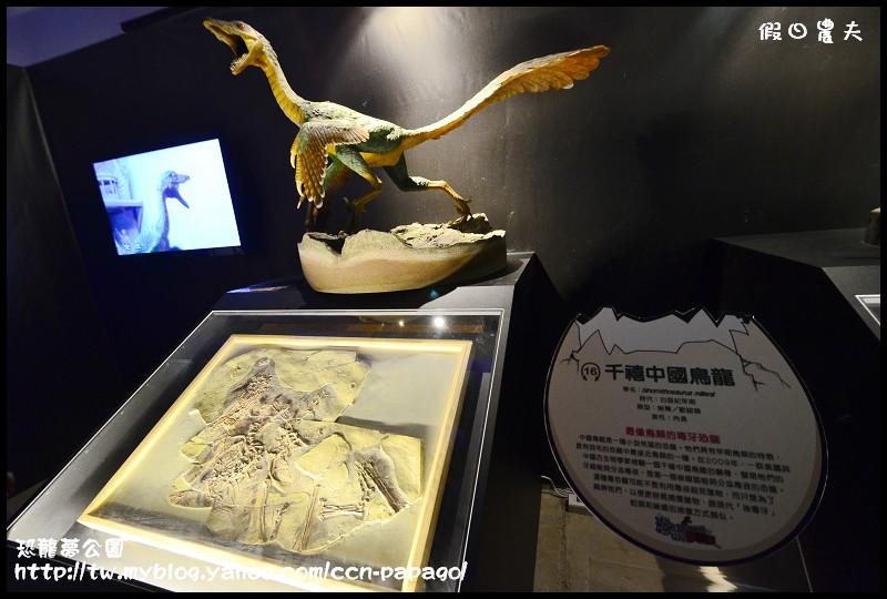 恐龍夢公園_DSC3229