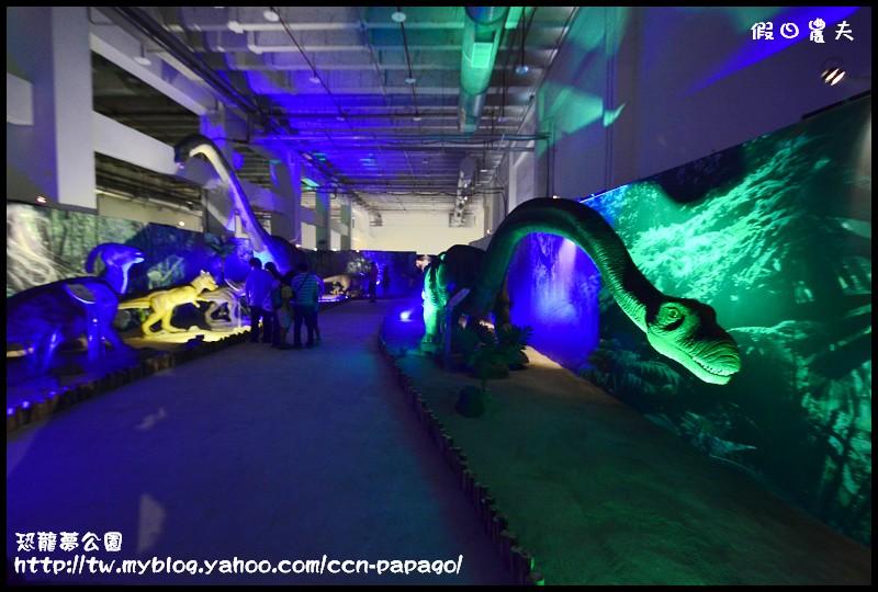 恐龍夢公園_DSC3233