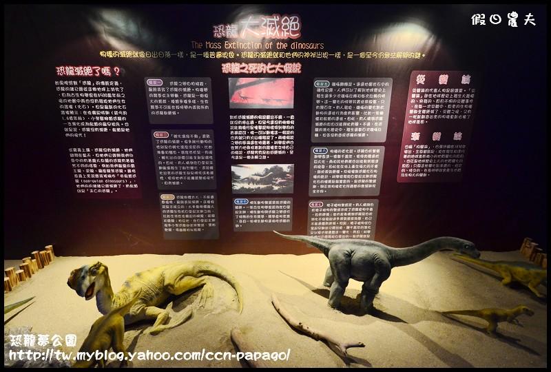 恐龍夢公園_DSC3235