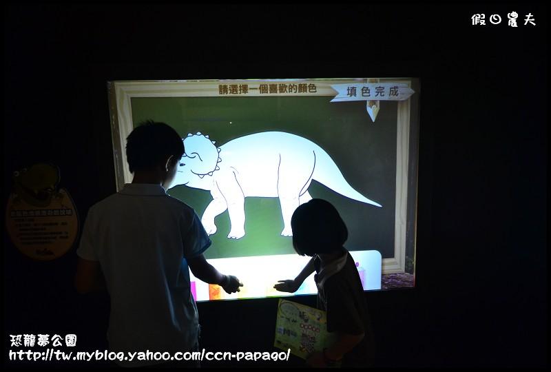 恐龍夢公園_DSC3247