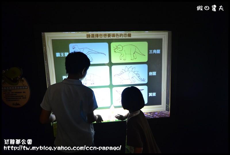恐龍夢公園_DSC3246