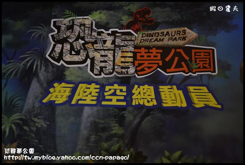 恐龍夢公園_DSC3244