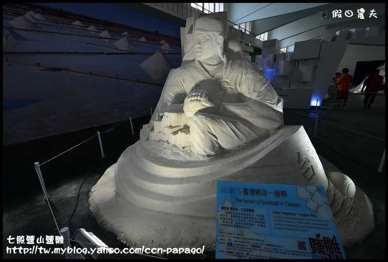 七股鹽山鹽雕_DSC4216
