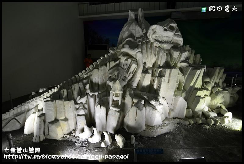 七股鹽山鹽雕_DSC4229